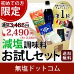 Yahoo!無塩ドットコム初回のお客様限定!! 減塩食品お試しセット(送料込み)