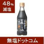 ショッピング原 減塩 寺岡家の有機うま味醤油  塩分約50%カット  300ml