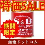 【特別割引!】食塩不使用 カレー粉 缶 37g | 母の日 ギフト プレゼント