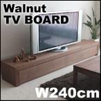 ICHI 240cm テレビボード ウォールナット オイルフィニッシュ