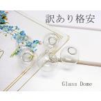 ◆メール便不可◆ネコポス対応◆訳あり お買得 ガラスドーム 1.4 11個[oth-bin-090]