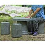 [ポイント10倍]信楽焼 ガーデンテーブル 5点 セット 班点石肌 20号 [テーブル×1 椅子×4] 陶器 雨ざらしOK スツール付 バーベキュー おしゃれ(MR9050-05G)