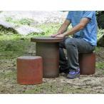 [ポイント10倍]信楽焼 ガーデンテーブル 3点 セット コゲ 緋色 スカーレット 15号 [テーブル×1 椅子×2] 陶器 雨ざらしOK スツール付 おしゃれ(MR9051-01G)