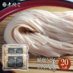 【かんざし麺にリニューアル】国産小麦ひなうたまるごと使用 稲庭うどん かんざし・切落し部分 送料無料 2kg(約20人前)