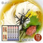 【送料無料】稲庭うどん 比内地鶏つゆ付 ギフト (12