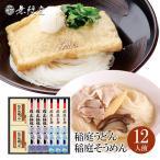 【送料無料】稲庭うどん&稲庭ノンオイル素麺 比内