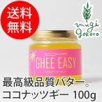 ギー オーガニック GHEE EASY ギー・イージー ココナッツ・ギー 100g×3個セット 食用バター 無添加 送料無料 バター ココナッツ