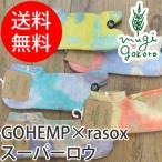 ■正規品■【靴下/オーガニック/無添加】【ゴーヘンプ】【GOHEMP】RG-11 SUPER LOW DYEX(靴下)/送料無料/スーパーロウタイプ/ソックス