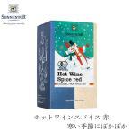 ゾネントア sonnentor バラエティーラインナップ ホットワインスパイス 赤 1.8g X 20袋 【ハーブティー】 【オーガニック】 【無添加】 【送料無料】 【紅茶】