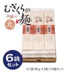 むぎくらの麺 丸麺 6袋セット(80g×18束) MFM-6