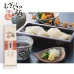 むぎくらの麺 丸麺 1袋(80g×3束) MFM-A