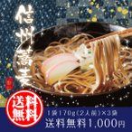 お試しセット 1000円 送料無料 信州蕎麦 170g×3袋 (6人前) むぎくら ざるそば 年越しそば ポイント消費 OT-SI