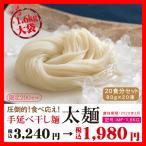 Yahoo!むぎくらの麺 SHOPひやむぎ 細うどん 手延べ干し麺1.6mm大袋20食分1.6kg 素麺 そうめん つけ麺