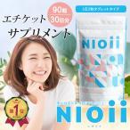 NIOii ニオイイ 口臭 サプリ タブレット 加齢臭 におい ケア 150倍濃縮シャンピニオン センスピュール 配合 サプリメント 消臭 エチケット 対策