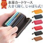 カードケース 大容量 本革 牛革 クレジットカードケース ラウンドファスナー