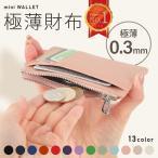 ミニ財布 コインケース 本革 小銭入れ キャッシュレス財布 財布 メンズ レディース 極薄 カード入れ 札入れ 8色 ファスナータイプ