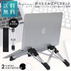 ショッピングノートパソコン ノートパソコンスタンド PCスタンド 折りたたみ式 高さ角度調整可能 3in1