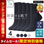 靴下 ビジネスソックス メンズ 5足セット ソックス ビジネス 紳士 紳士靴下 天然素材 竹繊維 防臭 抗菌