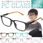 ブルーライトカットメガネ 子供用 PCメガネ PC眼鏡 ブルーライトカット メガネ 子供 男の子 女の子 度なし 軽量 伊達メガネ メガネケース クロス セット