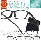 ブルーライトカットメガネ PCメガネ PC眼鏡 ブルーライトカット メガネ おしゃれ メンズ レディース 度なし 軽量 伊達メガネ メガネケース クロス セット