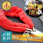 自転車まで対応 チェーン直径 27mm (極太) 総重量 約1.5kg チェーンサイズ 1140mm...