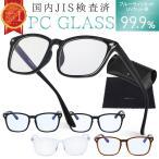 パソコン メガネ ブルーライト おしゃれ 眼鏡ケース クロス セット 男女兼用