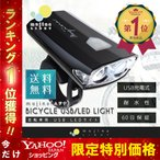 自転車 ライト LED 防水 USB充電式人気 オススメ ポイント消化