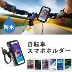 スマホホルダー 防水 自転車 バイク 4.7インチまで対応 iPhone7 iPhone8 iPhone X