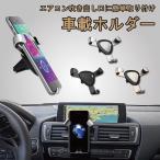車載ホルダー エアコン吹き出し口 iPhone8 iPhone X おしゃれ 人気