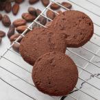 こがしバターサブレ ショコラ3枚箱入 常温便 チョコ ココア チョコチップ クーベルチュール バレンタイン スイーツ 記念品 洋菓子 個包装