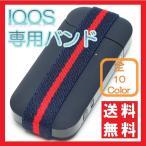 アイコス 専用 バンド 日本製 アイコス専用 固定バンド iQOS アイコスバンド iQOS / 2.4plus 対応