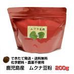 ムクナ豆 国産ムクナ豆粉 200g×1袋  できたて発送(ムクナ豆パウダー ムクナ 鹿児島 むくな むくな豆)