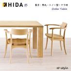 飛騨産業 HIDA 侭 HTS ダイニングテーブル ナラ材 無垢 4つ脚 長方形 角丸 トノー