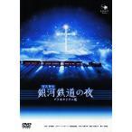 【KAGAYA】銀河鉄道の夜 DVD プラネタリウム版