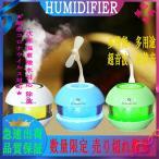 「HUMIDIFIER」【品質保証】RYF-001 加湿器 卓上 卓上加湿器 大容量 コードレス 充電式 ポータブル オフィス ベッドサイド 小型 コンパクト 人気 女子 女性
