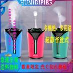 「HUMIDIFIER」【品質保証】RYF-002 超音波加湿器 加湿器 卓上 ウイルス対策 オフィス 超音波式 アロマ加湿器 大容量 コンパクト 次亜塩素酸水対応/USB