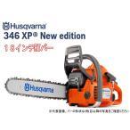 国内正規品 最新型 ハスクバーナ チェンソー 346XP NEW EDITION 18インチ