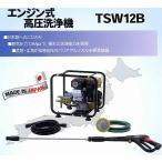 TSW12B 日本製 丸山製作所 エンジン式 高圧洗浄機 BIG-M