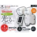 電気代0円 SLT-130EC 簡単設置 ソーラー式 LEDセンサーライト1W×2
