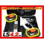 EZ4540LS2S-B パナソニック 全ネジカッター 9L45 4.2Ahバッテリー2個仕様