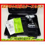 EZ7544X-B と ケース(EZ9646) パナソニック インパクトドライバー Panasonic