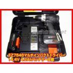 充電マルチインパクトドライバー  EZ7548LS2S-B 4.2Ah Panasonic パナソニック 最新型