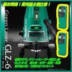 【受光器2個仕様】GLZ-6-W 最新グリーンレーザー墨出し器 受光器・三脚付 山真