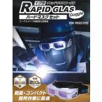 イクラ ISK-RGG1HS 自動遮光溶接面 ラピッドゴーグルセット 育良精機 ハードマスクセット