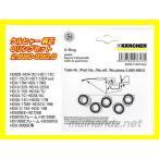 ケルヒャー 2.880-990.0 高圧洗浄機用 Oリング5個セット KARCHER 2880-9900