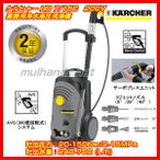 最新モデル HD7/15C 50Hz 業務用高圧洗浄機 ケルヒャー 200V  KARCHER