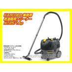 ケルヒャー 業務用掃除機 乾湿両用 クリーナー NT25/1Ap