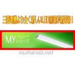 MITSUBISHI LEDライトユニット形  MYシリーズ 5200lm
