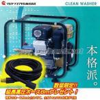 日本製 MKW1210B マルヤマエクセル エンジン式 高圧洗浄機 延長高圧ホースプレゼント