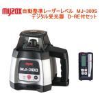 MYZOX マイゾックス MJ-300S レーザーレベル デジタル受光器 D-RE付きセット 送料無料